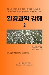환경과학강해 2