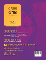 이달의 신기술 4호(2014년 1월호)