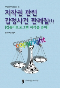 저작권 관련 감정사건 판례집. 1(컴퓨터프로그램 저작권분야)