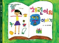 채린이의 꿈 이야기(채린이가 만든 그림동화책 2)