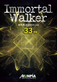Immortal Walker. 33(완결)