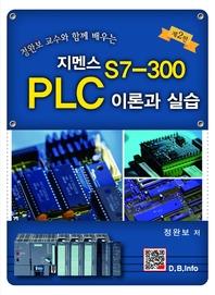 지멘스 S7-300 PLC 이론과 실습(2판)