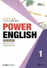 POWER ENGLISH(방송교재 2017년 1월)