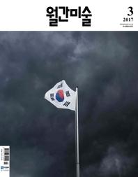 월간 미술 2017년 3월호