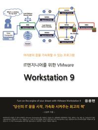 IT엔지니어를 위한 VMware Workstation 9 응용편