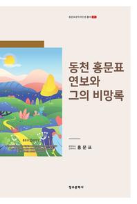 [홍문표문학과인생 총서 01]_동천 홍문표 연보와 그의 비망록