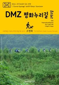 원코스 경기도009 김포·연천 DMZ 평화누리길 2박3일 대한민국을 여행하는 히치하이커를 위한 안내서