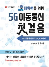 5G 이동통신 첫걸음 .4