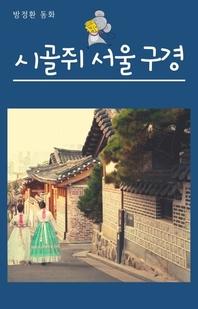 시골쥐 서울 구경
