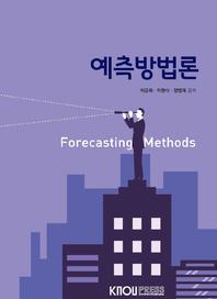 예측방법론(1학기, 워크북 포함)