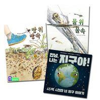 현암주니어/안녕,나는 지구야!+땅 위 땅속+물 위 물속 패키지세트(전3권)/곤충 한살이.45억4천만년 지구이
