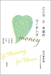 こころとお金のコ-チング 女性のための人生設計塾