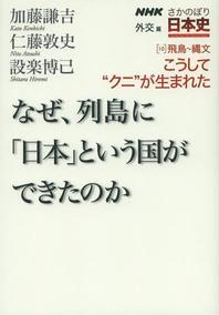 NHKさかのぼり日本史 外交篇10飛鳥~繩文