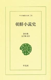 朝鮮小說史 オンデマンド