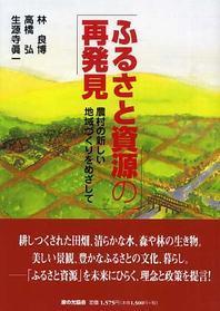 ふるさと資源の再發見 農村の新しい地域づくりをめざして