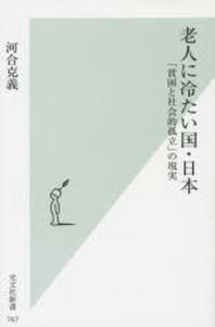 老人に冷たい國.日本 「貧困と社會的孤立」の現實