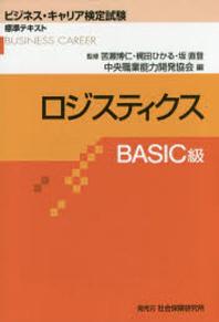 ロジスティクス BASIC級