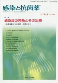 感染と抗菌藥 VOL.23NO.1(2020MAR.)
