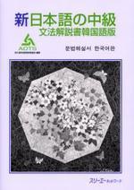 新日本語の中級 文法解說書韓國語版