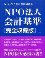 NPO法人會計基準 完全收錄版