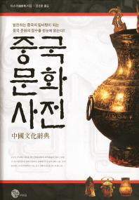 중국문화사전