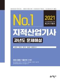 No.1 지적산업기사 과년도 문제해설(2021)