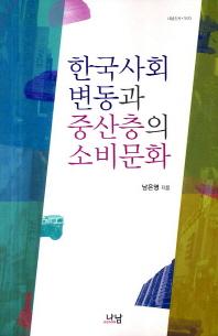 한국사회 변동과 중산층의 소비문화