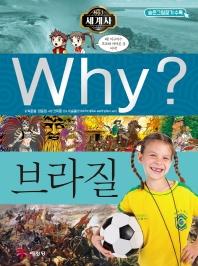Why? 세계사: 브라질
