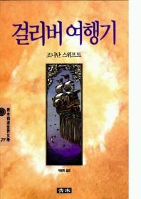 걸리버 여행기(청목정선세계문학 71)