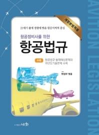항공정비사를 위한 항공법규(개정분법적용)(2021)