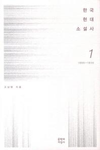 한국현대소설사. 1: 1890-1930