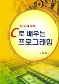 C로 배우는 프로그래밍 (LINUX와 함께)