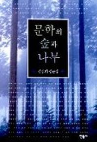 문학의 숲과 나무(김종회 평론집)