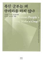 북한 군부는 왜 쿠데타를 하지 않나