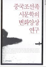 중국조선족 시문학의 변화양상 연구