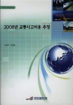 2008년 교통사고비용 추정
