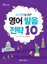 소리 훈련을 통한 영어 발음 전략 10