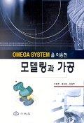 OMEGA SYSTEM을 이용한 모델링과 가공