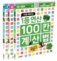 처음 배우는 1등 연산 100칸 계산법: 예비초등 수학 세트