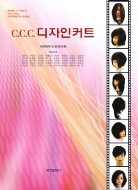 C.C.C. 디자인커트