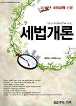 세법개론(2010)