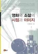 영화와 소설의 시점과 이미지