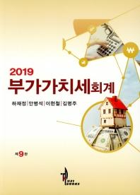 부가가치세 회계(2019)