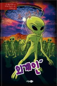 무섭냐?: 외계인