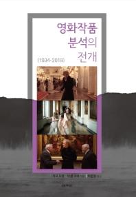 영화작품 분석의 전개(1934~2019)