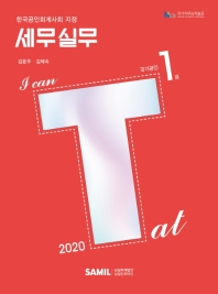 I Can TAT 세무실무 1급(2020)