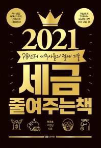 2021 세금 줄여주는 책