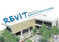 Revit Architecture(건축BIM 설계를 위한 가이드)