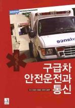 구급차 안전운전과 통신