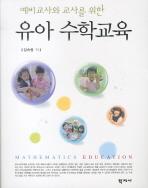 예비교사와 교사를 위한 유아 수학교육